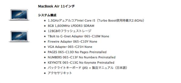 Macbook air 11 mid 13 01