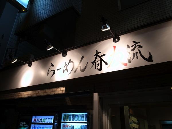 Ramen harutomo ryu pre open 09