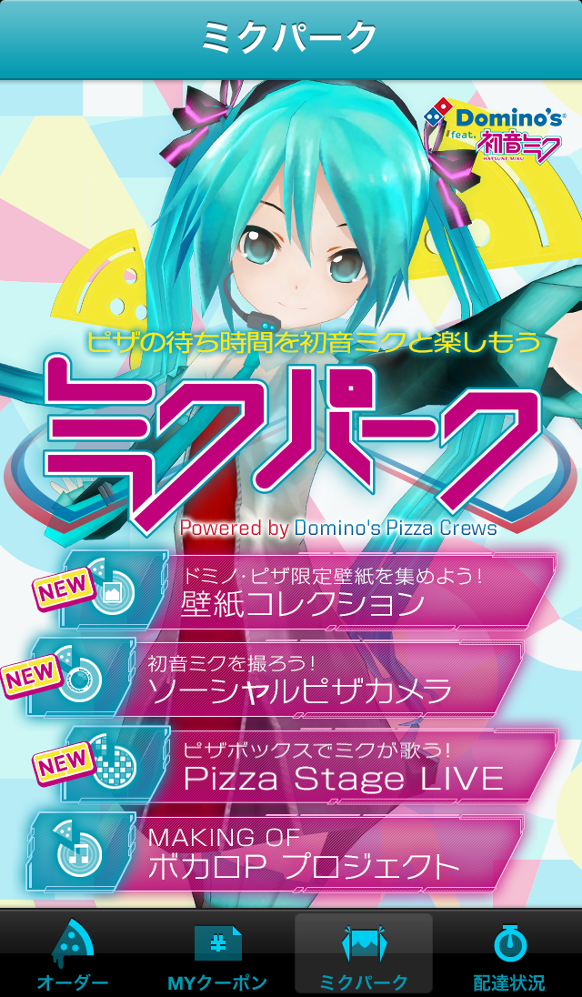 Dominos miku pizza 39 off 05