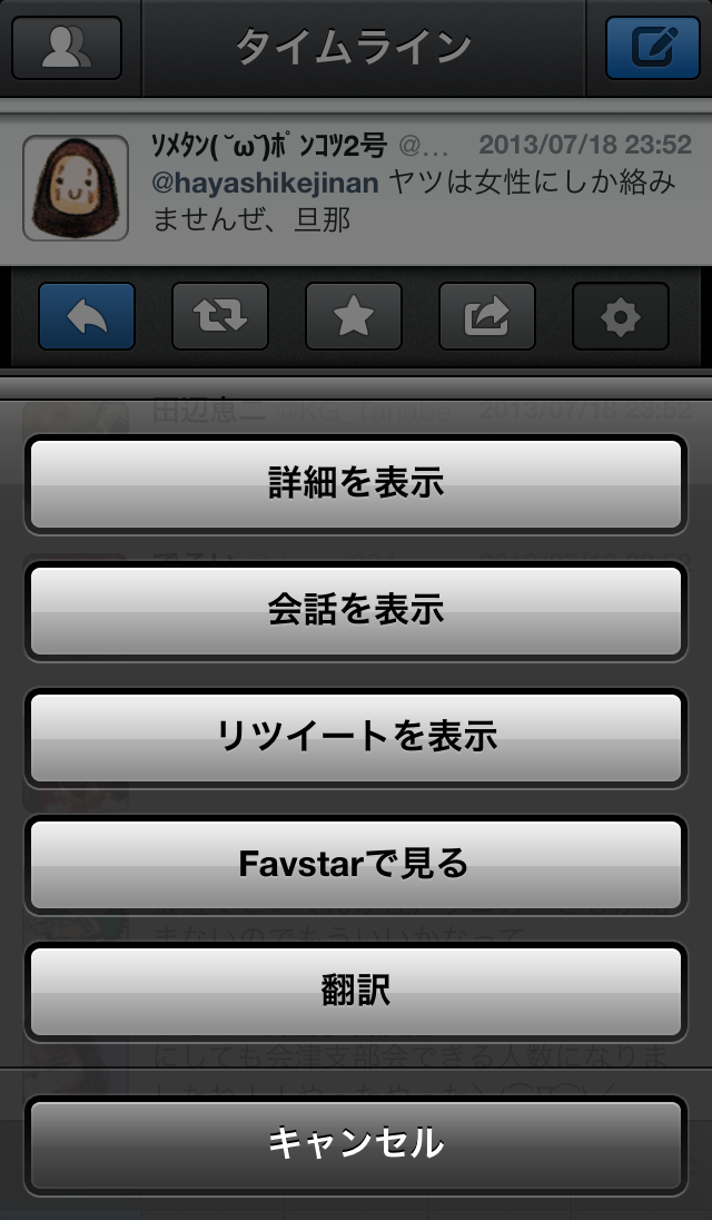 Tweetbot useful functions 1