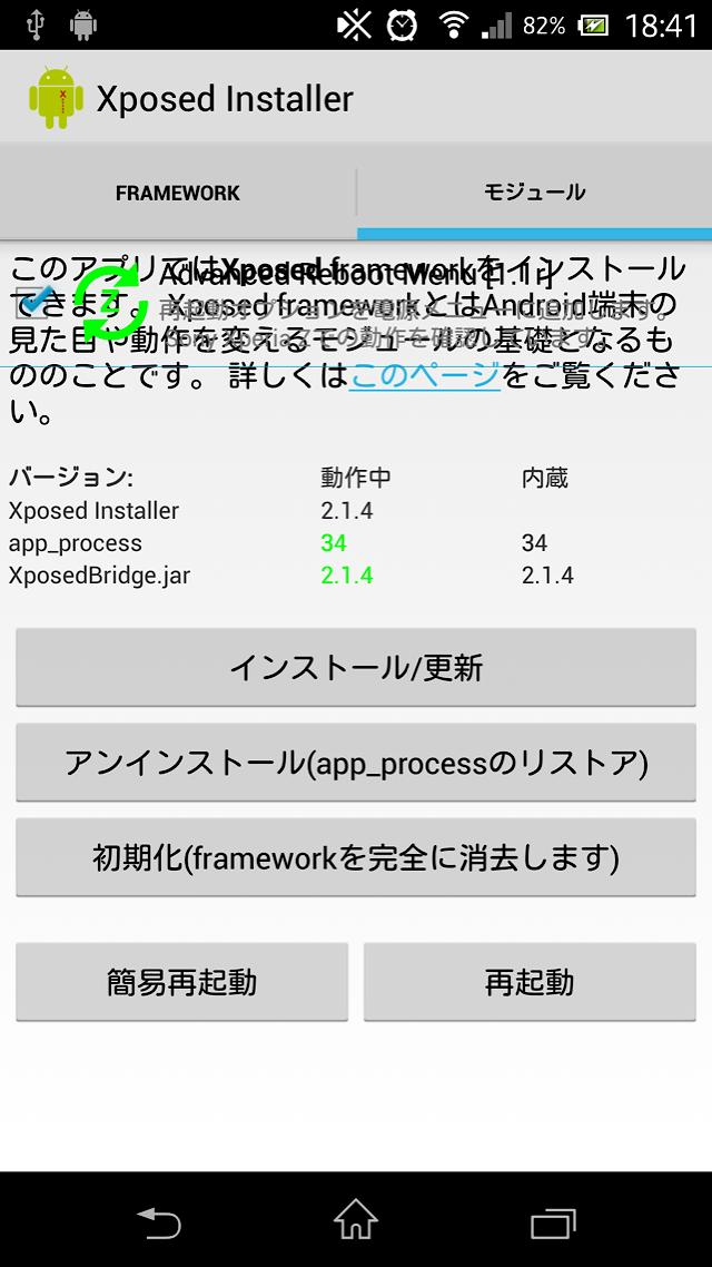 Xperia z reboot menu 06