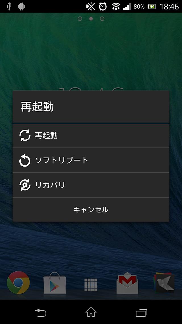 Xperia z reboot menu 08