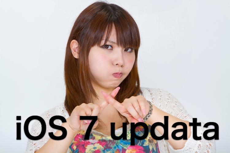 Ios 7 not updata