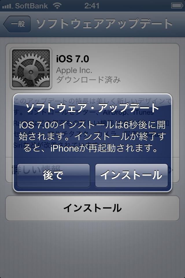 Iphone 4s ios 7 updata 04