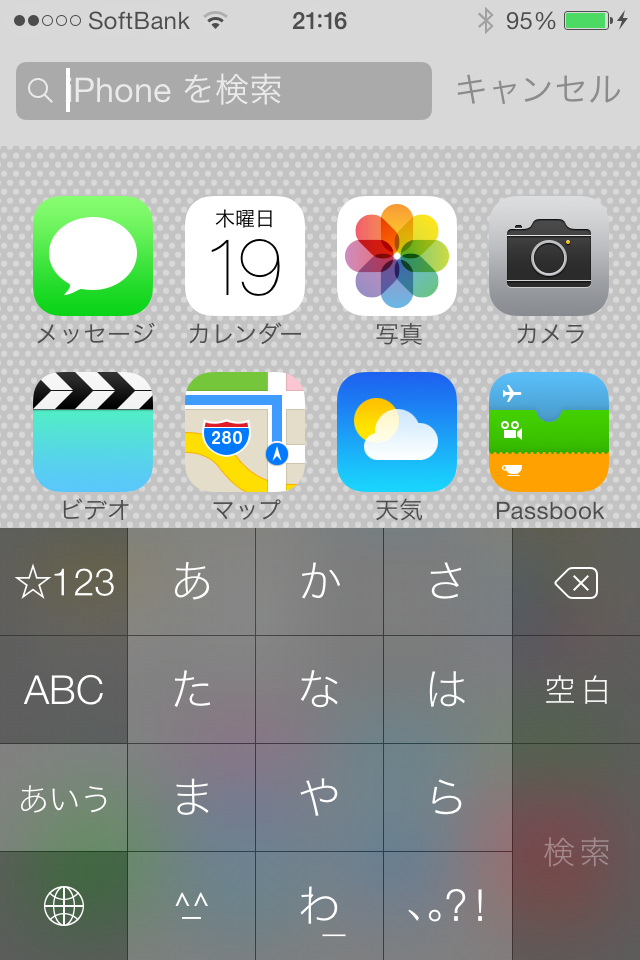 Iphone 4s ios 7 updata 18