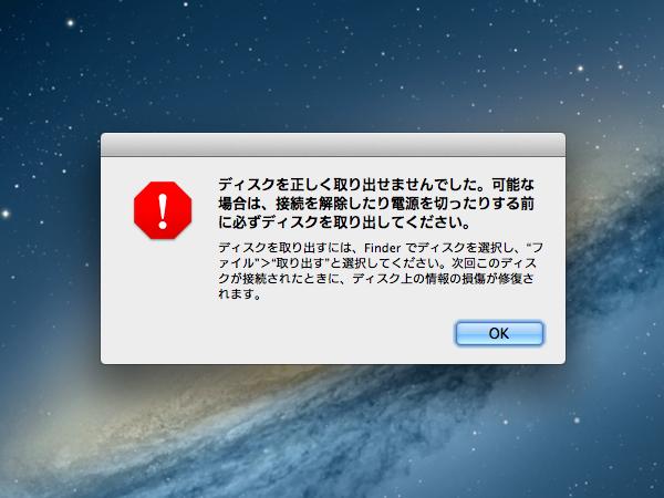 mac-remove-external-disk-from-desktop.png