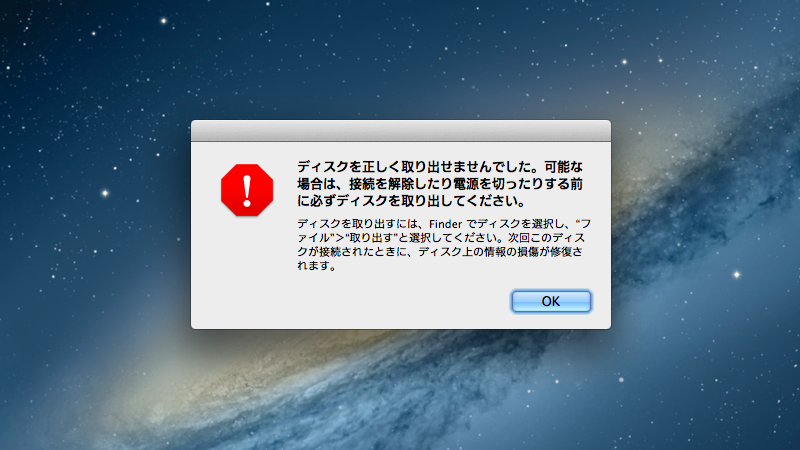 Mac マック 外部ディスク USBメモリ 取り外し