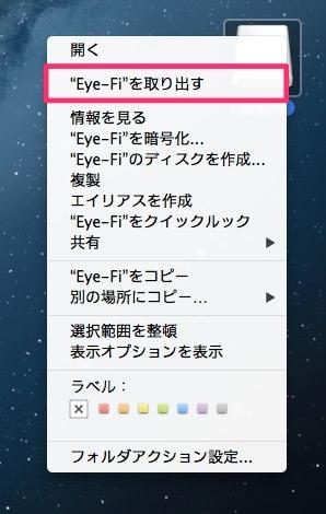 Mac remove external disk from desktop 2