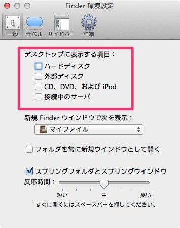 Mac remove external disk from desktop 6