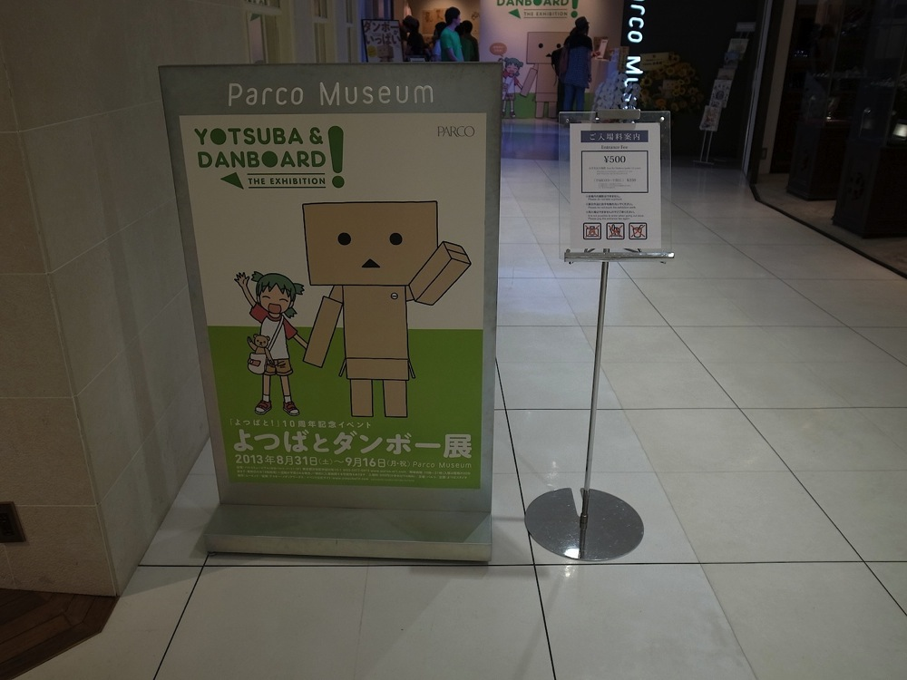 Yotsubato danboard exhibition yotsubato cafe 01