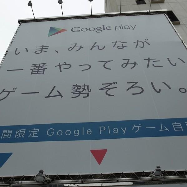 google-play-vending-machine.JPG