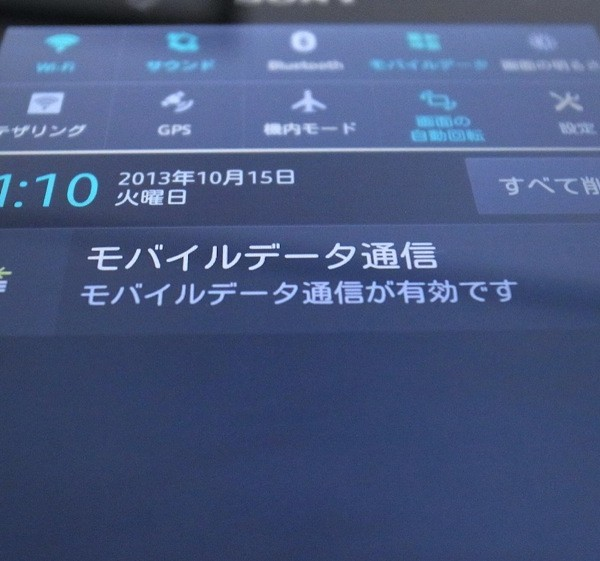 xperia-z-data-traffic-notifier-disable.JPG