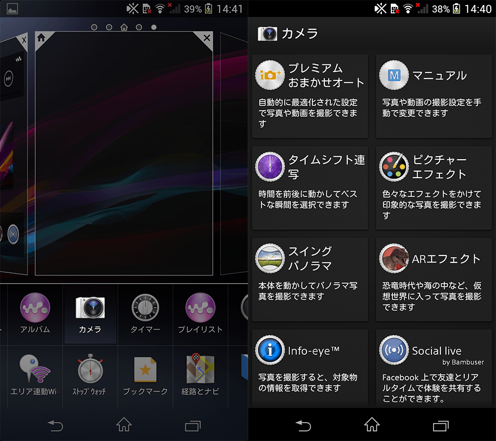 Xperia z1 software review 6