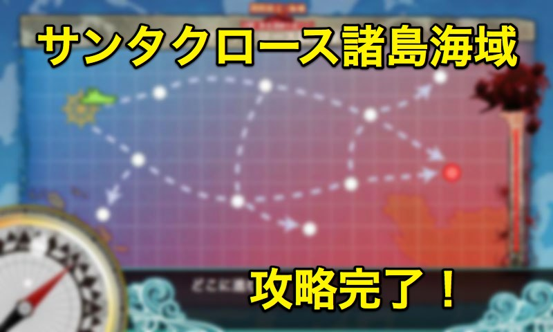 Kancolle autumn event 3 clear