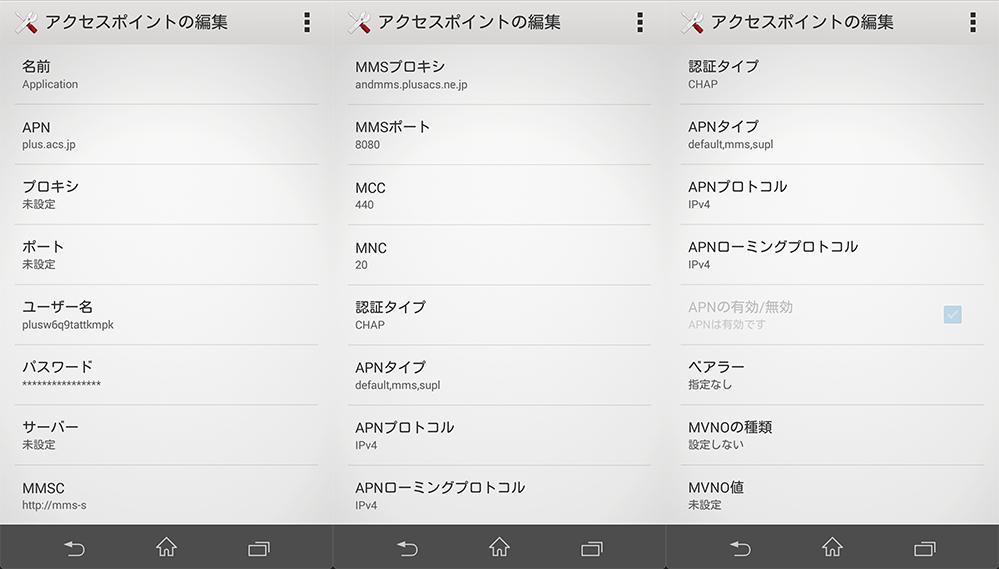 Em01l sim not use other device 3
