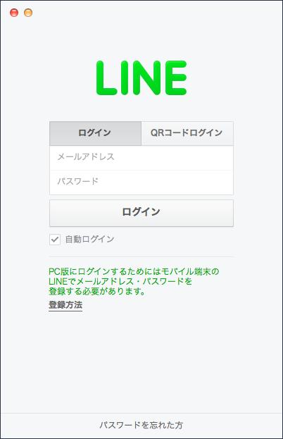 Line pc login