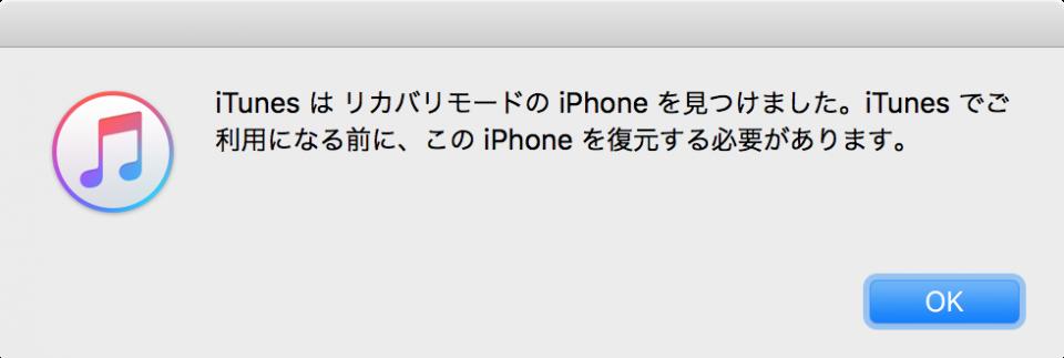 iTunes iPhone DFUモード