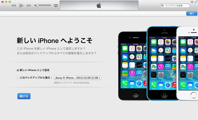 Jailbreak ios 7 device iphone 9
