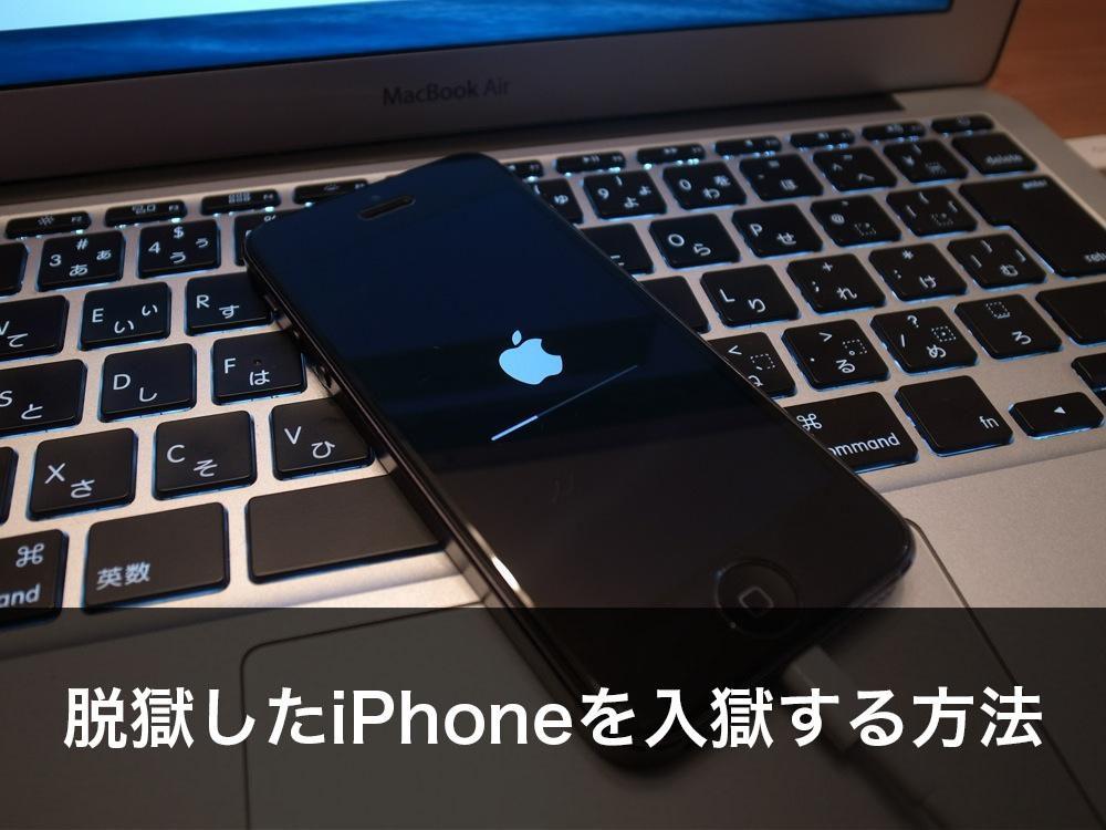 Jailbreak iphone ios 7