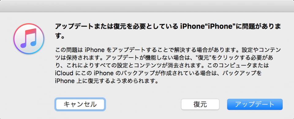 iTunes iPhone リカバリーモード