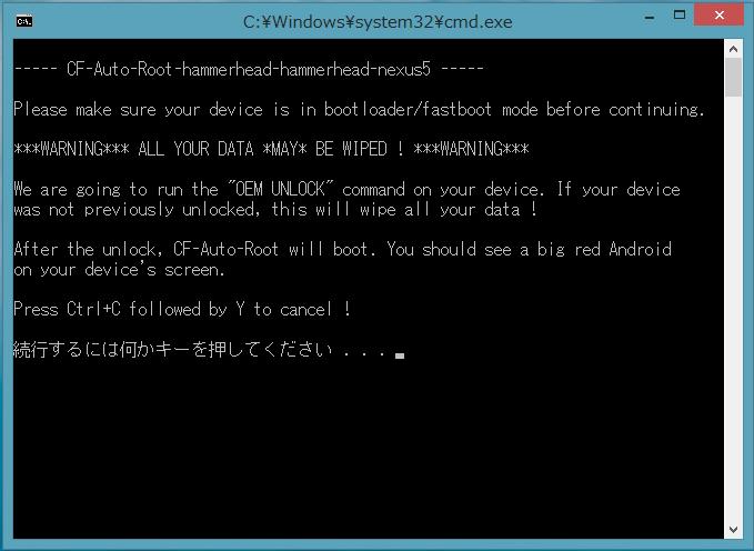 Nexus 5 Bootloader unlock root 6