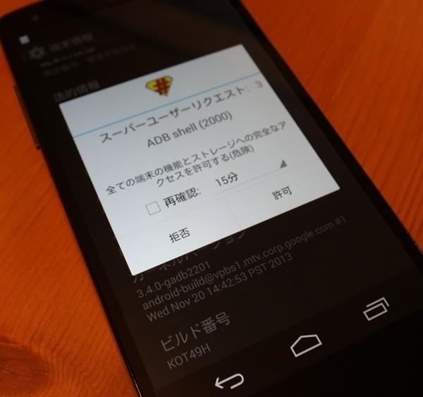 Nexus-5-Bootloader-unlock-root.JPG