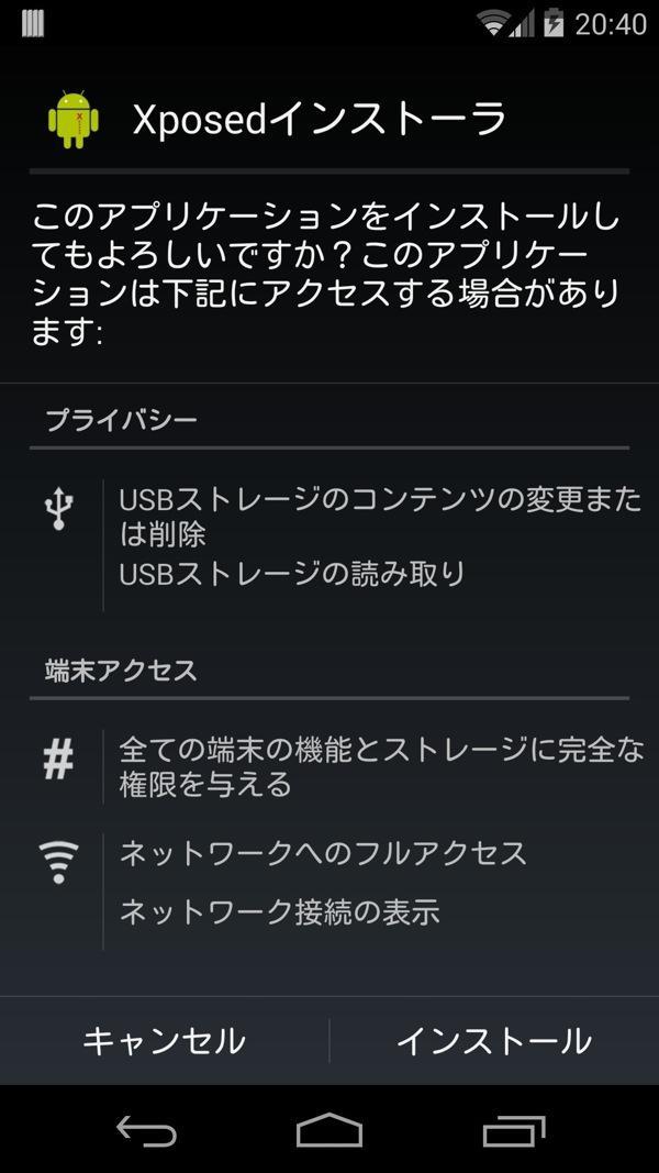 Nexus 5 Xpoesd GravityBox 02