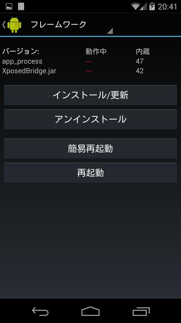 Nexus 5 Xpoesd GravityBox 04
