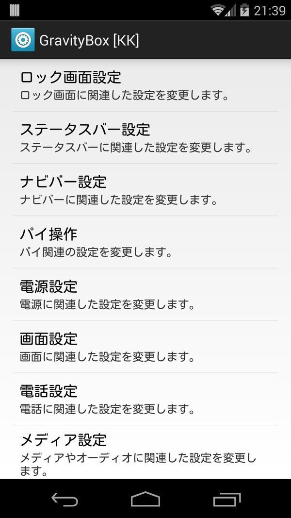 Nexus 5 Xpoesd GravityBox 09