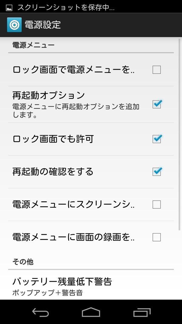 Nexus 5 Xpoesd GravityBox 10