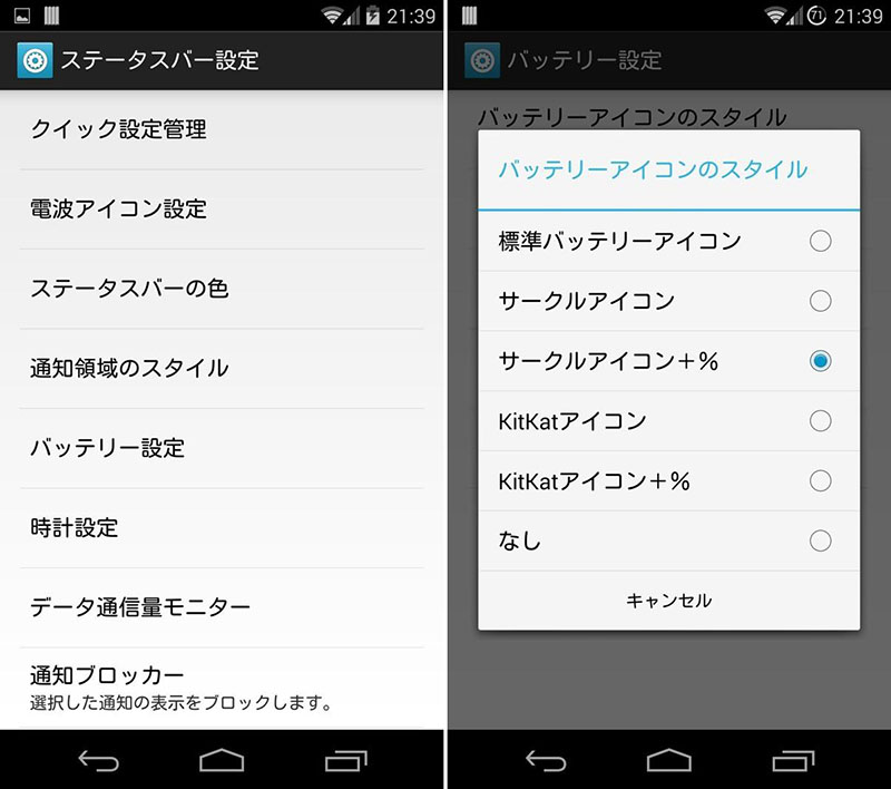 Nexus 5 Xpoesd GravityBox 12