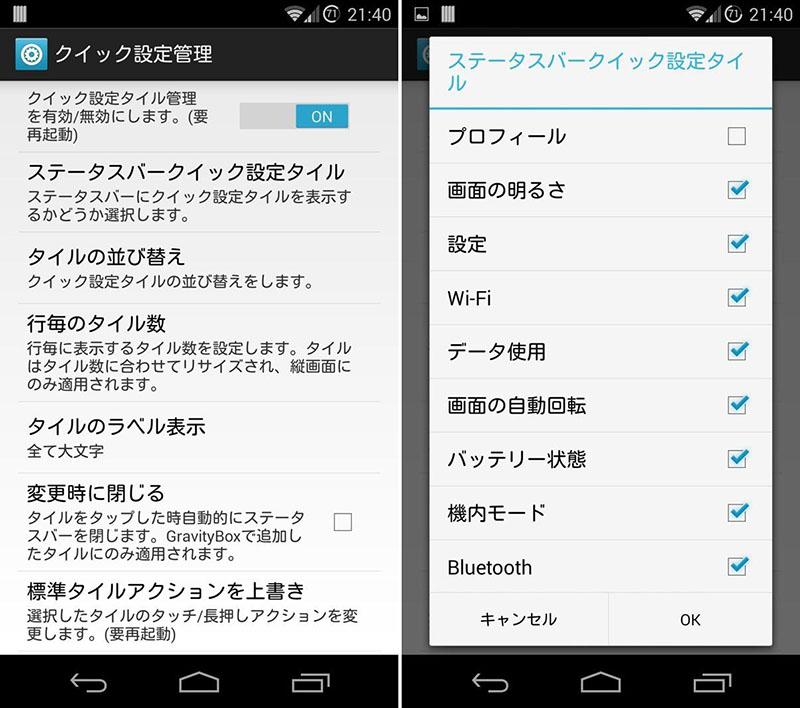 Nexus 5 Xpoesd GravityBox 13