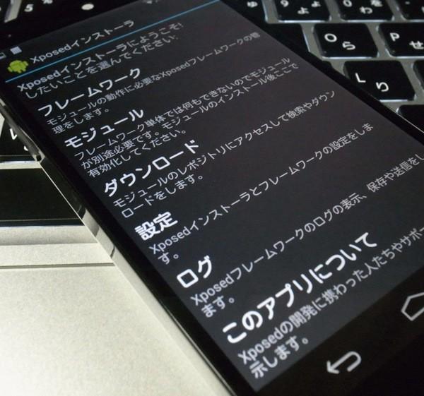 Nexus-5-Xposed.JPG
