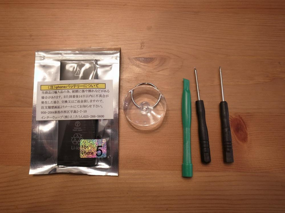 IPhone battery replace 02