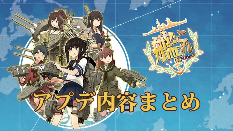 kancolle update