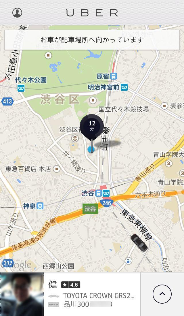 Uber tokyo 04