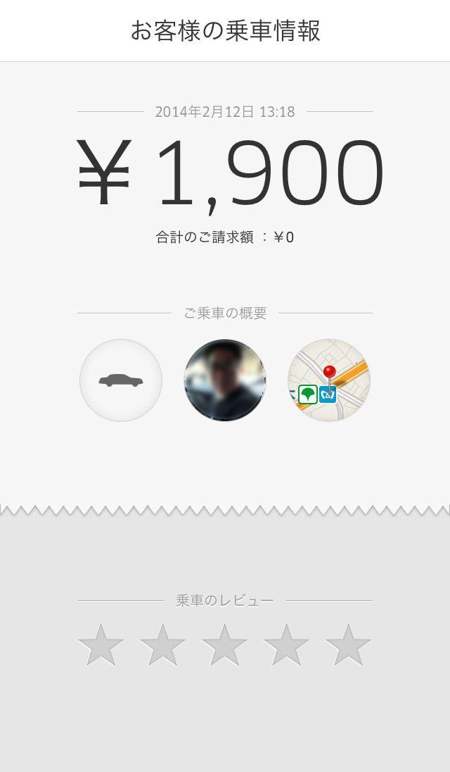 Uber tokyo 05
