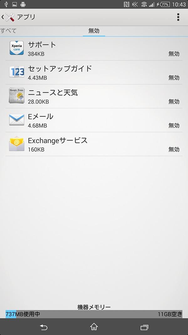 Z ultra kitakt ignore apps
