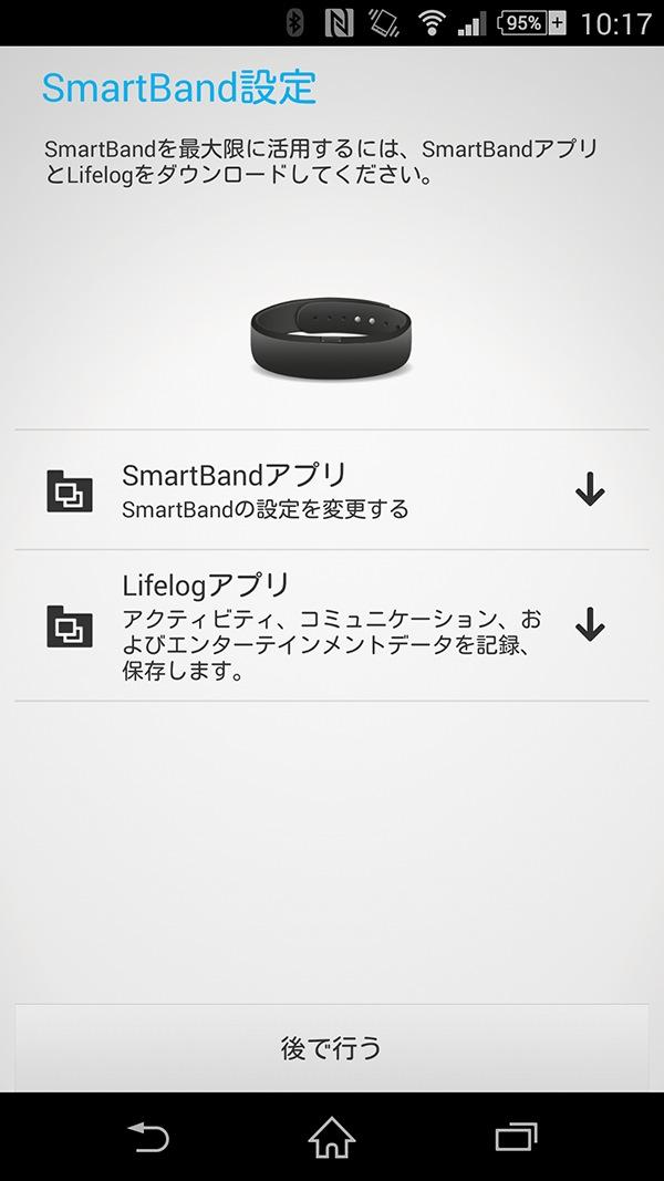 SWR10 App 01