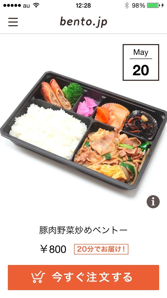 Bento jp 08