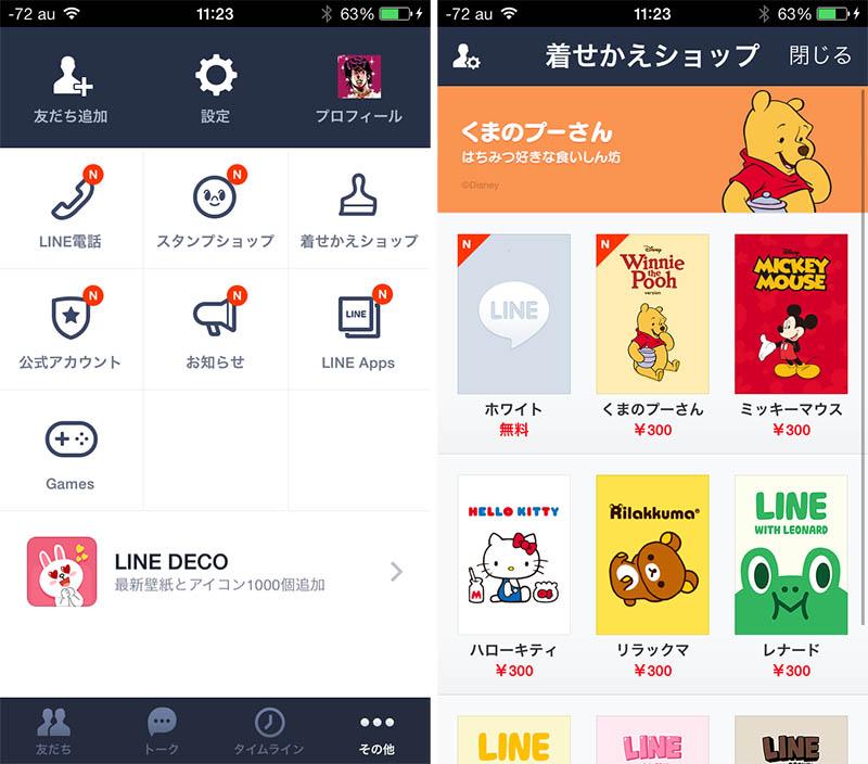 line kisakae shop