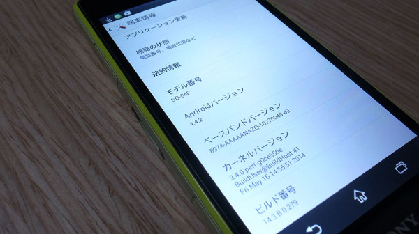 xperia-z1f-so-02f-a2-ftf-flash-rooted.JPG