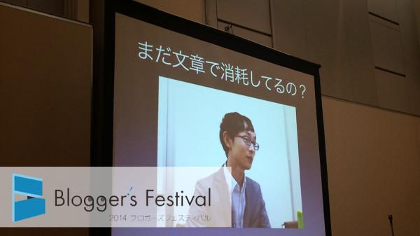 2014 bloggers festival