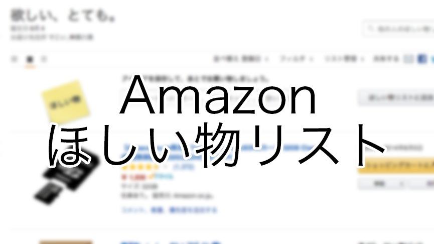 Amazon ほしい物リスト 名前 非公開 匿名 本名