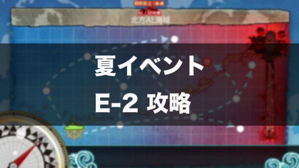 e-2-capture.jpg