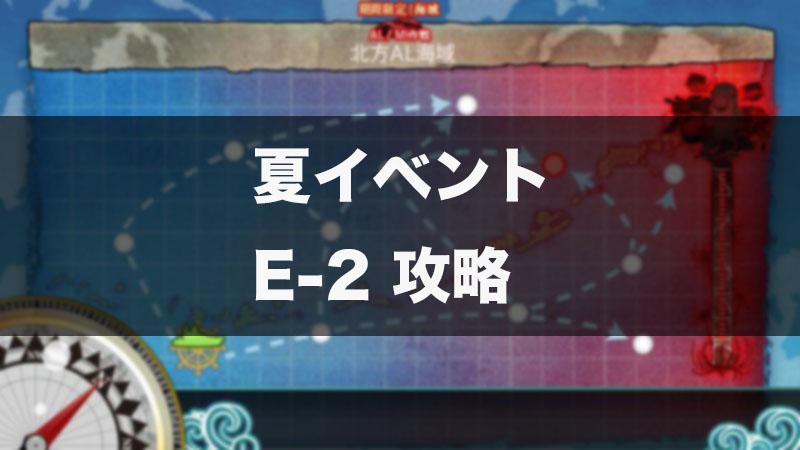 E 2 capture