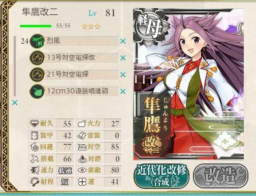 junyo-kai2-equipment