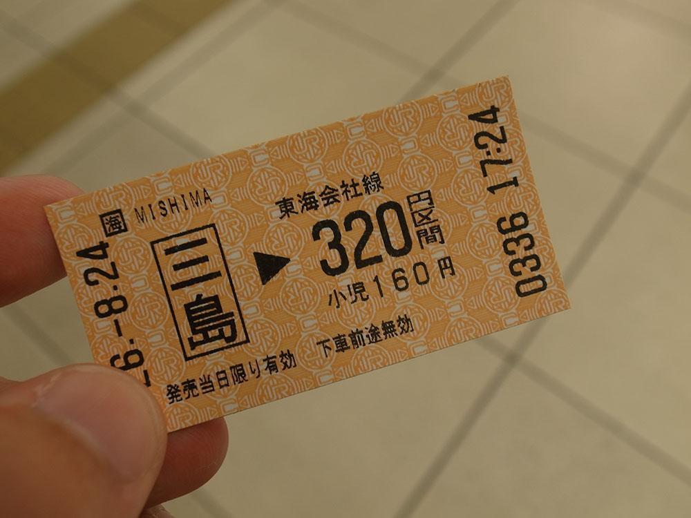 Mishima ticket