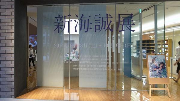 shinkai-makoto-ten.JPG