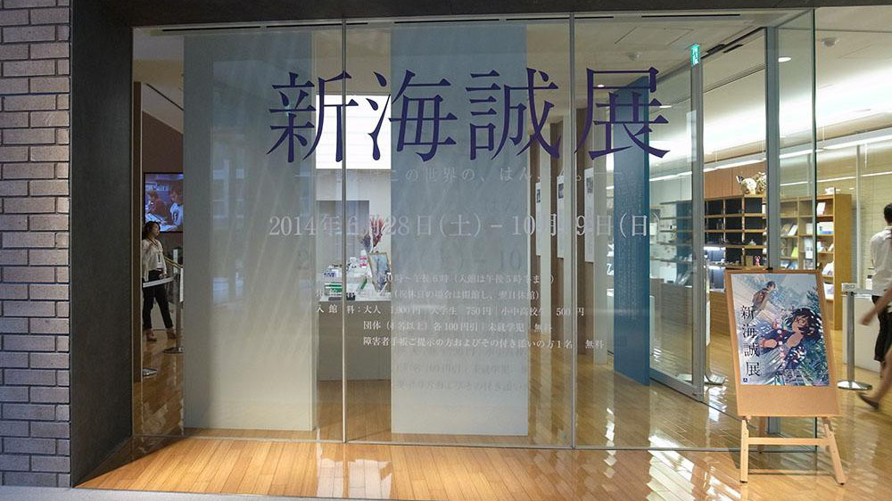 Shinkai makoto ten 「新海誠展 ―きみはこの世界の、はんぶん。―」は新海誠の作